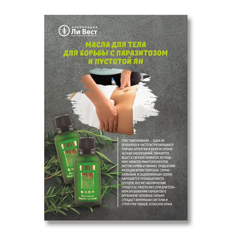 Буклет «Масла для тела для борьбы с паразитозом и пустотой ян»