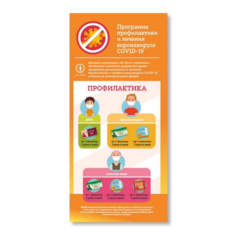 Буклет «Программа профилактики и лечения коронавируса СОVID-19»