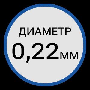 Иглы одноразовые аурикулярные, диаметр 0,22 мм