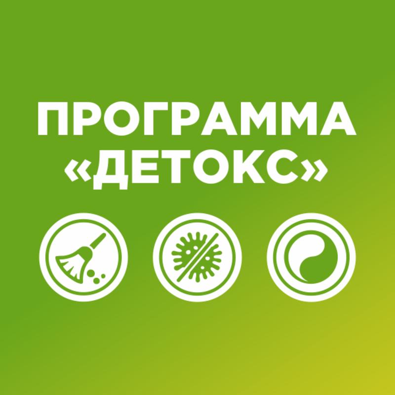 Программа «Детокс»