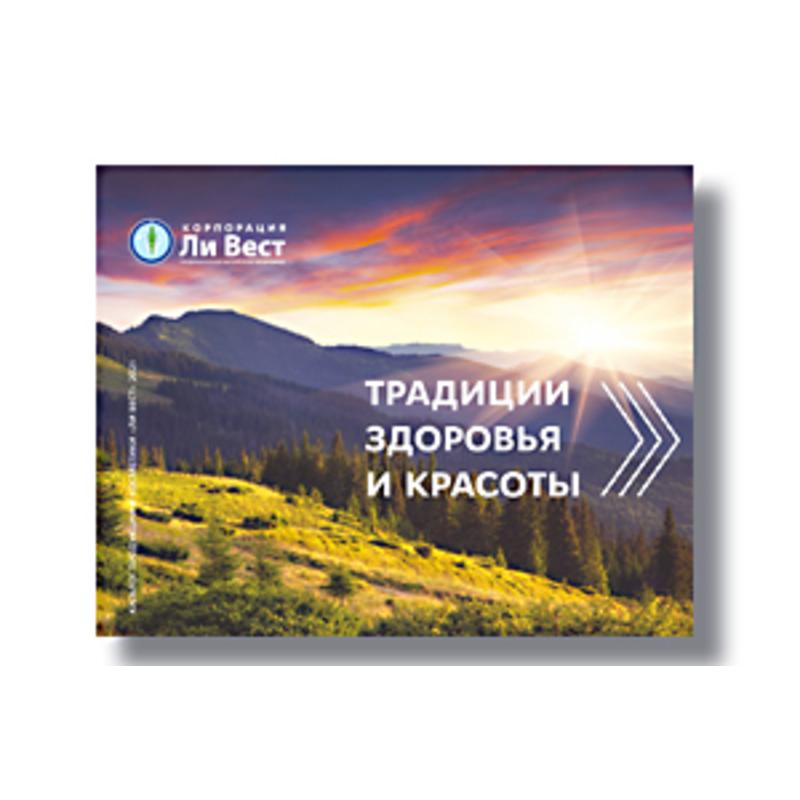 Единый каталог продукции и косметики «Традиции здоровья и красоты»