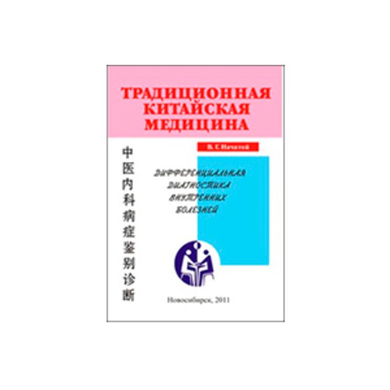 «ТКМ. Дифференциальная диагностика внутренних болезней». Автор Начатой В. Г.
