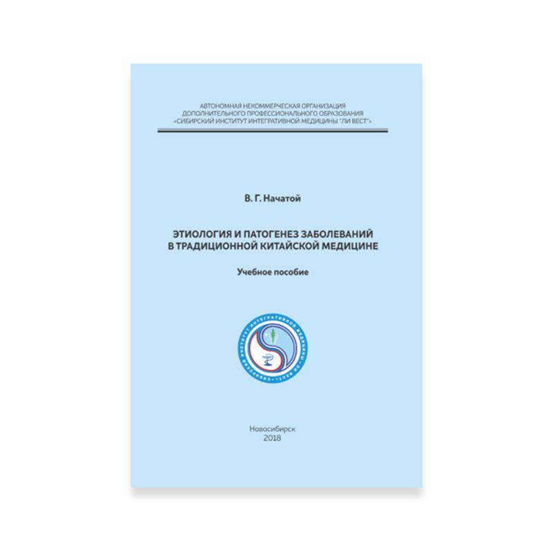 «Этиология и патогенез заболеваний в традиционной китайской медицине». Автор Начатой В.Г.