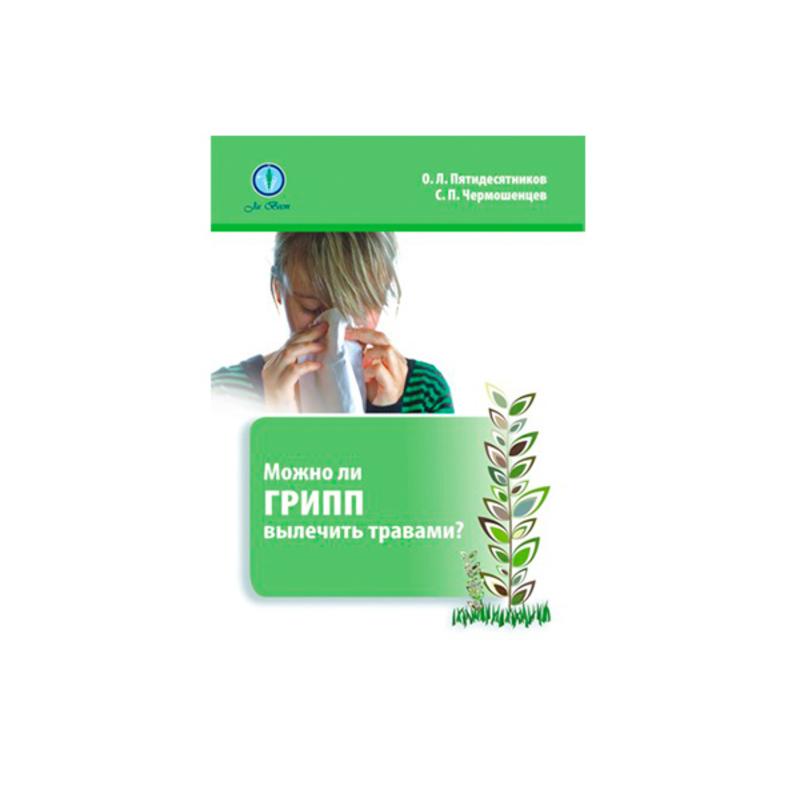 «Можно ли грипп вылечить травами?». Авторы Чермошенцев С.П., Пятидесятников О.Л.