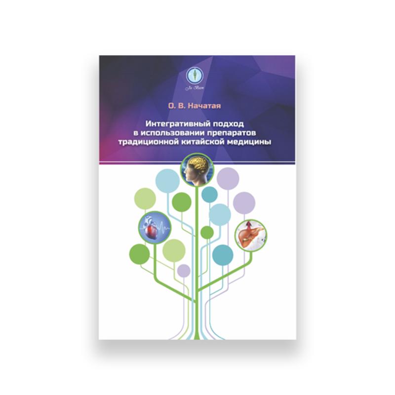 «Интегративный подход в использовании препаратов ТКМ». Автор Начатая О.В.