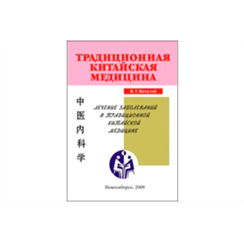 «Лечение заболеваний в ТКМ». Автор Начатой В. Г.