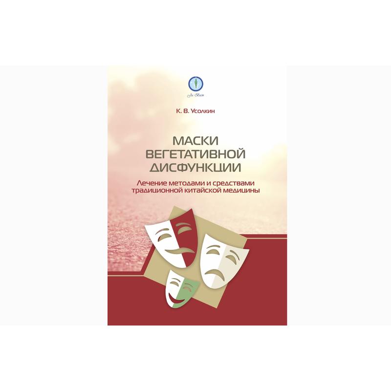 «Маски вегетативной дисфункции. Лечение методами и средствами традиционной китайской медицины». Автор Усолкин К.В.