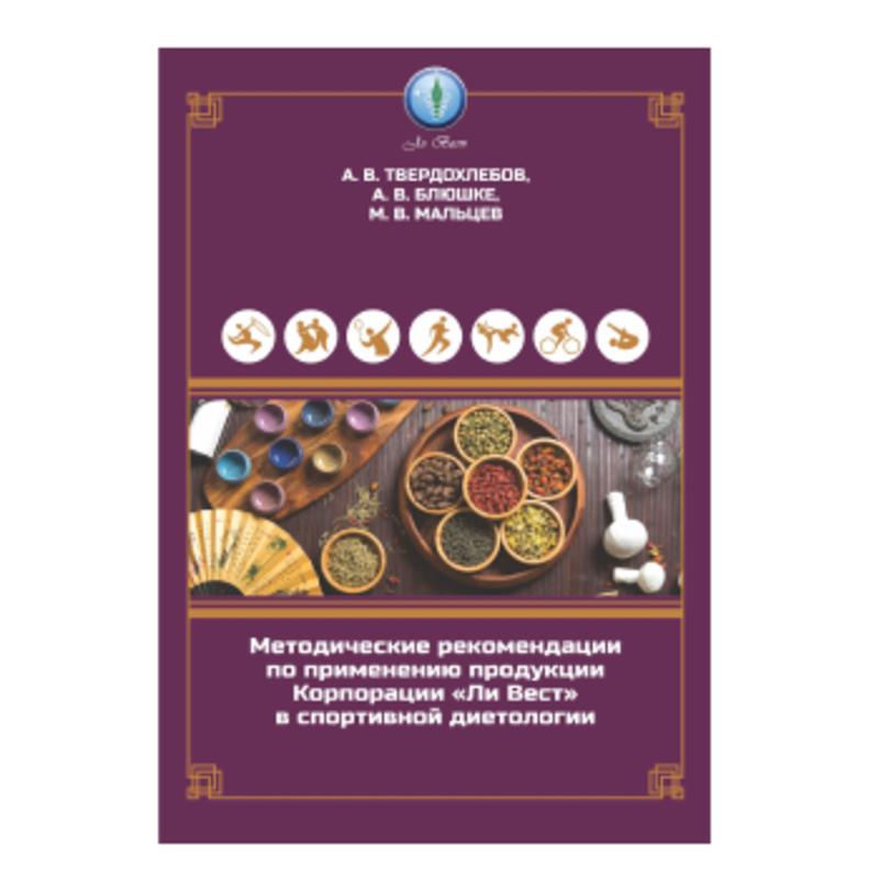 Методические рекомендации по применению продукции Корпорации «Ли Вест» в спортивной диетологии