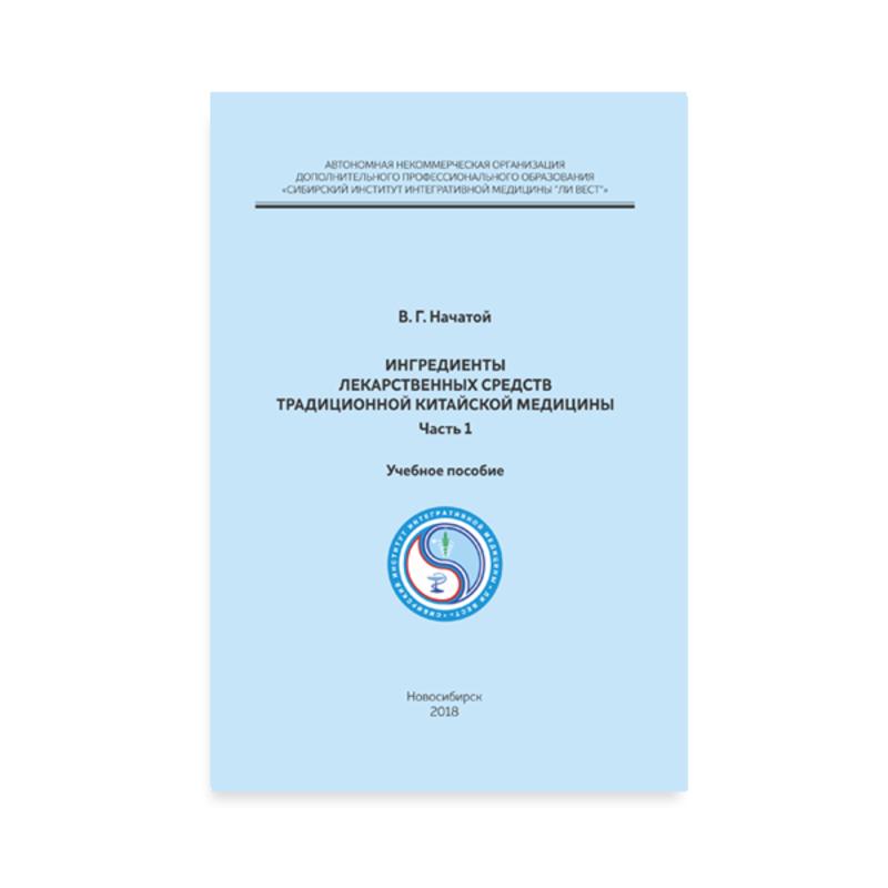 «Ингредиенты лекарственных средств традиционной китайской медицины». Автор Начатой В.Г.