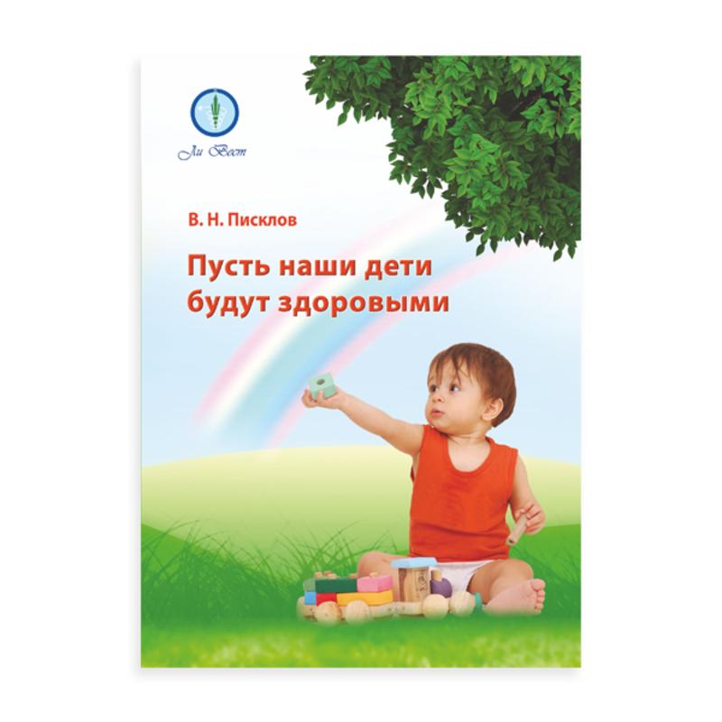 «Пусть наши дети будут здоровыми». Автор Писклов В. Н.