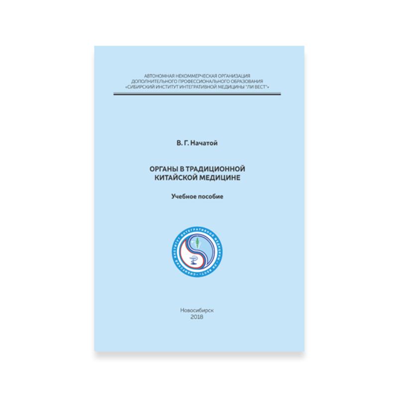 «Органы в традиционной китайской медицине». Автор Начатой В.Г.