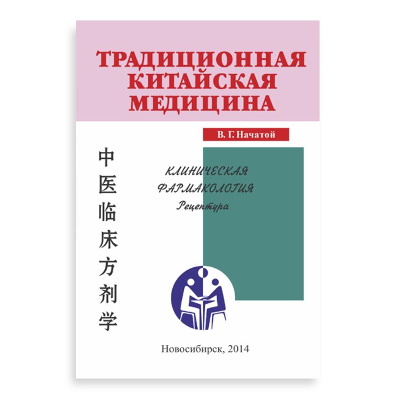 Книга-рецептура «Клиническая фармакология». Автор Начатой В.Г.