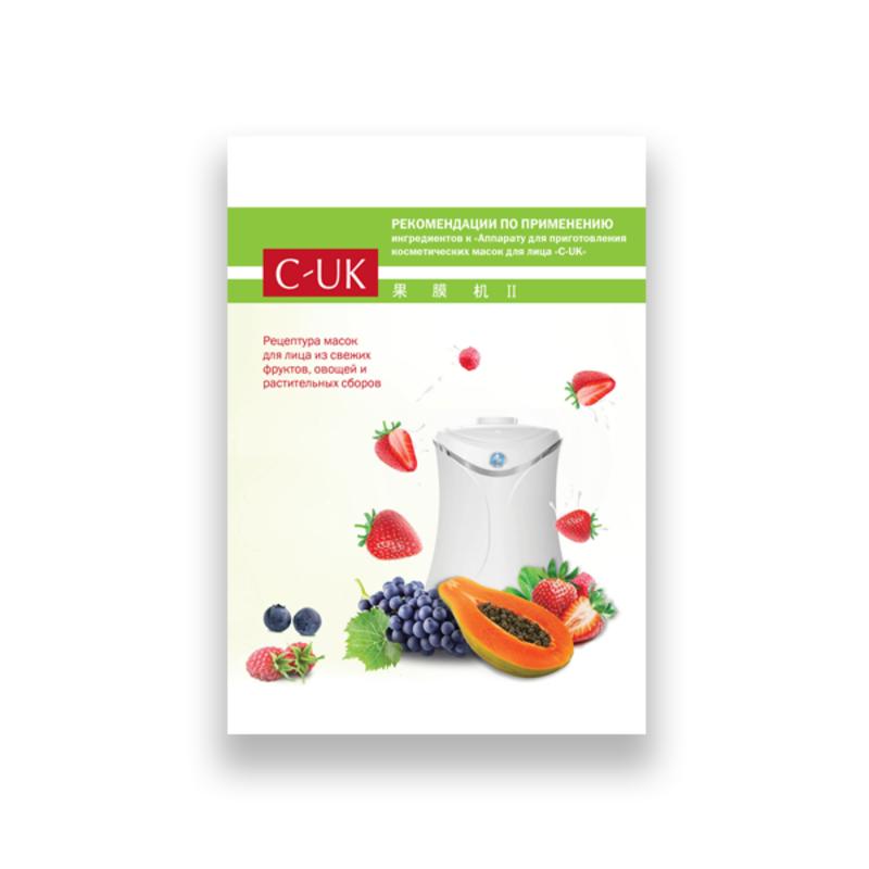 Брошюра «Рекомендации по применению к аппарату C-UK»