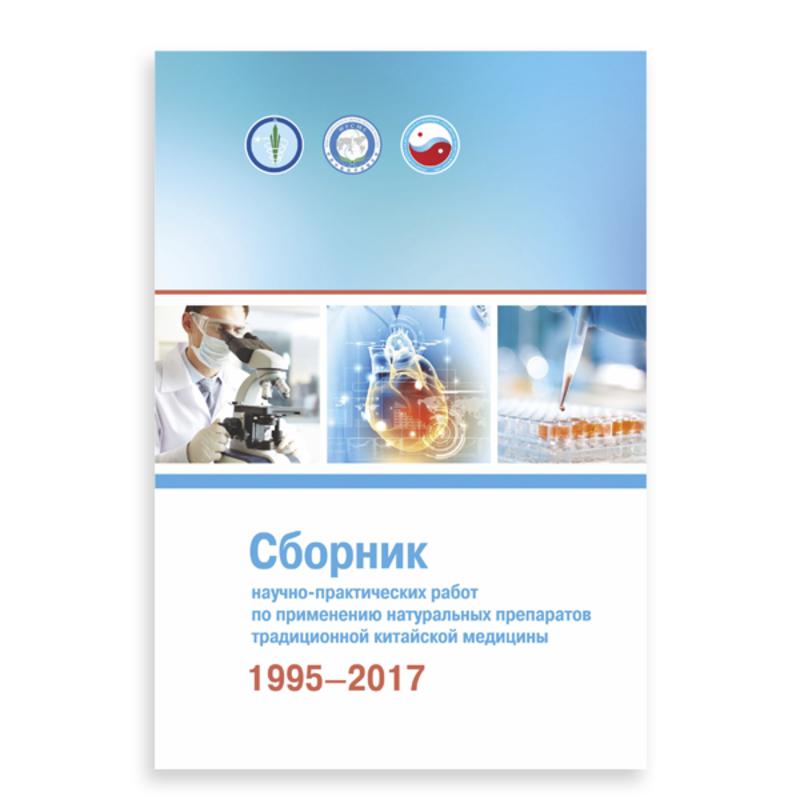 Сборник научно-практических работ по применению натуральных препаратов традиционной китайской медицины 1995–2017 гг.