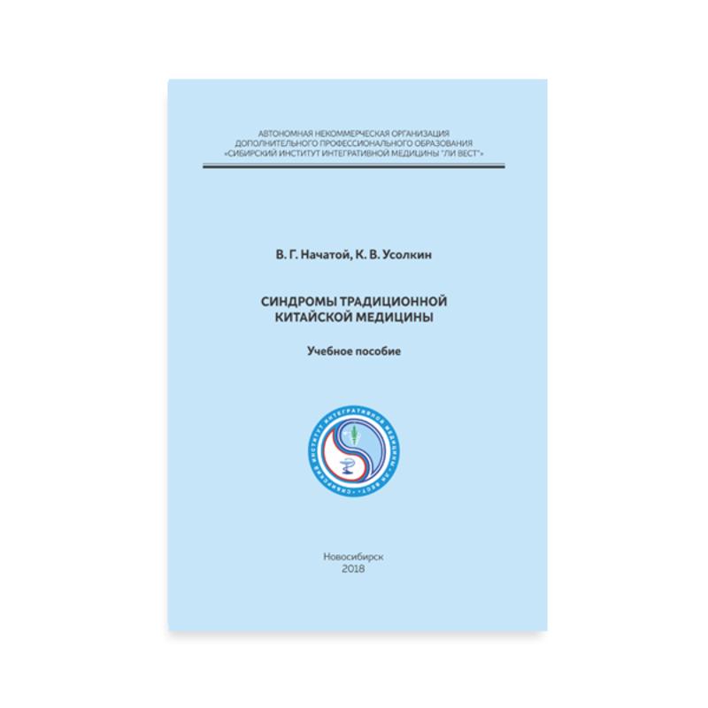 «Синдромы традиционной китайской медицины». Автор Начатой В.Г.