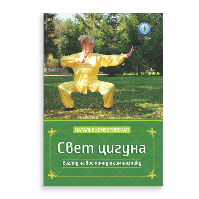«Свет цигуна. Взгляд на восточную гимнастику». Автор Хоментовская Н. А.