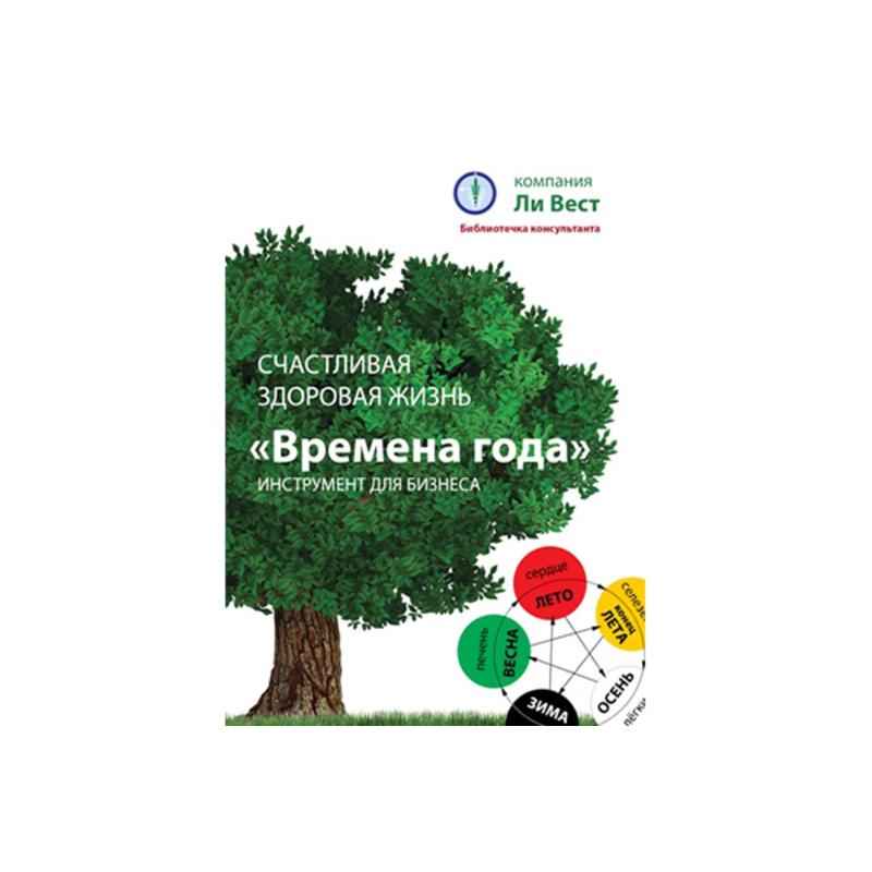 «Времена года». Автор Чермошенцев С.П.