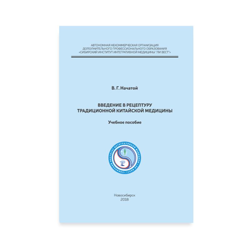 «Введение в рецептуру ТКМ». Автор Начатой В.Г.
