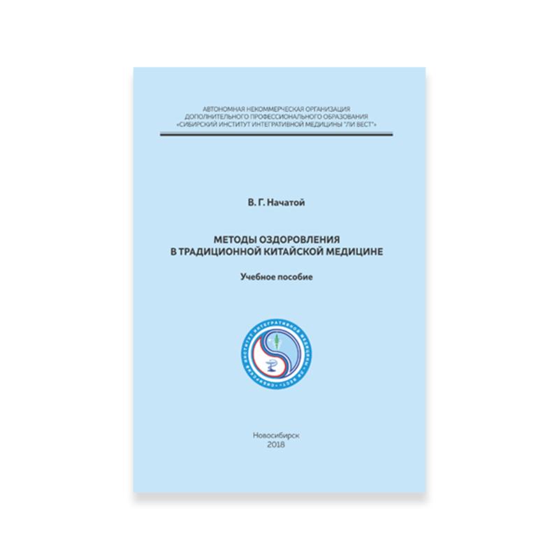 «Методы оздоровления в традиционной китайской медицине». Автор Начатой В.Г.